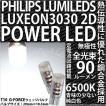 3-B-1)・T10LED PHILIPS LUMILEDS LUXEON 3030 2D POWER LED T10 G-FORCE ウェッジシングル ホワイト 入数2個