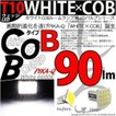 3-D-8)・T10LED WHITE×COB(ホワイトシーオービー)パワーLEDウェッジ(タイプB) ホワイト6600k全光束:90ルーメン 入数1個[雑5
