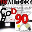 3-D-10)・T10LED WHITE×COBパワーLEDウエッジ(うちわ型)(タイプD)ホワイト6600K 全光束:90ルーメン 入数:1個[雑5