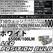 ・T10LED オールダイレクションプレミアム100ウェッジシングルLED 純正球同等サイズ 全光束100ルーメン ホワイト 6500K 入数2個