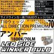・T10LED オールダイレクションプレミアム70ウェッジシングル アンバー 1800K 純正球同等サイズ 全光束70ルーメン 2個