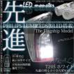 ・T20S T20シングル LED MONSTER 400lm PHILIPS LUMILEDS製LED搭載 ウェッジシングル ホワイト 6500K 入数2個 バックランプ 品番:LMN103