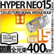 ・T20S T20シングル LED TURN SIGNAL BULB(NEO15)ウェッジシングルLED アンバー 全光束220ルーメン 入数2個 ウインカーランプ