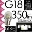 ・G18(BA15s) 350lmシングル口金球 ホワイト 色温度:6500Kピン角180° 全光束350ルーメン 入数1個