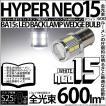 ・S25S S25シングル(BA15s)全光束380ルーメン LED BACK LAMP BULB(NEO15)シングル口金LED ホワイト ピン角180° 入数1個 バックランプ