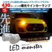 ・S25S ピン角違い(BAU15s)口金LED PHILIPS LUMILEDS製LED搭載 LED MONSTER 270LM シングル口金LED球アンバー ピン角150°入数2個 品番:LMN102