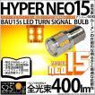 ・S25S ピン角違い(BAU15s)全光束220ルーメン LED TURN SIGNAL BULB(NEO15)シングル口金LED ピン角150° アンバー 入数2個 ウインカーランプ