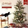 P)クリスマスツリー 150cm amie -アミ- ねこ かわいいねこのオーナメントセット24個 リアルワイドツリードイツトウヒ 北欧 収納セット付 (
