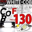 4-A-5)・T10×37 WHITE×COB(ホワイトシーオービー)パワーLEDフェストン(タイプF) ホワイト6600K 全光束:130ルーメン 入数1個[雑5