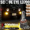 単 SCOPE EYE L3400 LEDフォグキット スコープアイL3400 LEDフォグランプキット 明るさ3400ルーメン  イエロー3000K  H8/H11/H16兼用・HB4・PSX26