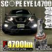 単 SCOPE EYE L4000 LEDフォグキット スコープアイL4000 LEDフォグランプキット 明るさ4000ルーメン H8/H11/H16兼用・HB4・PSX24W・PSX26