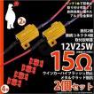 (抵抗)・ハイフラッシャー防止抵抗ユニット(12V16W)15Ω 2個セット