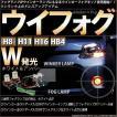・ウインカーフォグキット『ウイフォグ』 LEDフォグ フォグ規格:H8/H11/H16/HB4 カラー:ホワイト/アンバー