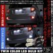 ・ハイブリッドツインカラーシステムLED T16シングル ホワイト/レッド (バックランプにリアスモールランプの役割をプラスする)