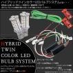 ・ハイブリッドツインカラーシステムLED T16シングル アンバー/レッド (リアウインカーランプにリアスモールランプの役割をプラスする)
