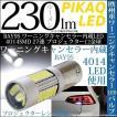 11-D-4)(ワーニングキャンセラー内蔵LED)・BAY9S(H21W)4014SMD 27連 プロジェクター 口金球 全光束230ルーメン LEDカラー:ホワイト ピン角120° 入数2個