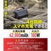 数量限定値下げ)50-C-1)ポータブル電源 大容量 42,000mAh/100W AC100V USB急速充電 保証1年 sonae-ソナエ- mini   防災