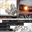 ・S25S ピン角違い(BAU15s)口金LED 極-KIWAMI-(きわみ)口金LED全光束270lm シングル口金LED球アンバー 色温度1700K 入数2個