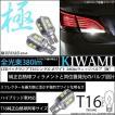・T16シングル 極-KIWAMI-(きわみ)全光束380lm ウェッジシングルLED バックランプ ホワイト 6600K 入数2個