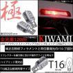 5-A-9)・T16シングル 極-KIWAMI-(きわみ)全光束120lm ウェッジシングルLED ハイマウントストップ レッド 1000K 入数2個[雑5
