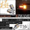5-A-8)・T16シングル 極-KIWAMI-(きわみ)全光束230lm ウェッジシングルLED ウインカーランプ アンバー 1700K 入数2個[雑5