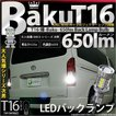 7-B-4)・T16シングル 爆-BAKU-650lmバックランプ用LEDバルブ LEDカラー:ホワイト 色温度:6600ケルビン 入数2個 爆3兄弟-次男