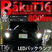5-A-1)・T16シングル 爆-BAKU-800lmバックランプ用LEDバルブ LEDカラー:ホワイト 色温度:6600ケルビン 入数2個 爆3兄弟-長男