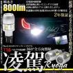 6-B-9)・T16 凌駕-RYOGA-800lmバックランプ用ウェッジバルブ LEDカラー:ホワイト 色温度:6500K 1セット2個入り