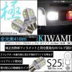 ・S25S S25シングル(BA15s)口金LED 極-KIWAMI-(きわみ)口金LED全光束410lm バックランプ シングル口金LED球LEDカラー 白6600K 入数2個