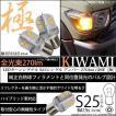 ・S25S S25シングル(BA15s)口金LED 極-KIWAMI-(きわみ)口金LED全光束270lm シングル口金LED球アンバー 色温度1700K 入数2個