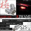 ・S25S S25シングル(BA15s)口金LED 極-KIWAMI-(きわみ)口金LED全光束130lm シングル口金LED球レッド 色温度1000K 入数2個