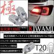 ・T20S T20シングル 極-KIWAMI-(きわみ)全光束130lm ウェッジシングルLED ウインカーランプ レッド 1000K 入数2個
