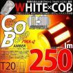 5-D-9)・T20S T20シングル WHITE×COB パワーLED ウェッジシングルLED ウインカーランプ アンバー 250ルーメン 入数2個[雑5