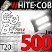 5-D-8)・T20S T20シングル WHITE×COB パワーLED ウェッジシングルLED バックランプ ホワイト6600K 500ルーメン 入数2個[雑5