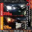 3-C-3)ハイパワーハイブリッドツインカラーバルブシステム  バルブ規格:T20シングル LEDカラー:アンバー/ホワイト