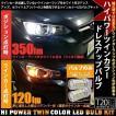 7-B-3)バルブのみ ハイパワー ツインカラー LEDバルブ バルブ規格:T20シングル LEDカラー:アンバー/ホワイト