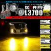 27-B-1)スズキ/ニッサン純正LEDフォグランプ装着車対応 Eマーク取得 ガラスレンズフォグランプ付 SCOPE EYE L3400 3400lm イエロー3000K H11