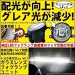 27-C-1)トヨタ純正LEDフォグランプと交換が可能なフォグランプユニット トヨタ車対応 ガラスレンズフォグランプユニット バルブ規格:H11(バルブ別売)