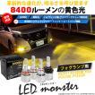 単(フォグLED)・LED MONSTER L6300 LEDフォグランプキット 全光束6300ルーメン イエロー 3000K(H8/H11/H16兼用 HB4 )