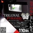 3-C-4)・T10LED T10 ライセンスランプ(ナンバー灯)用SMDウェッジ球LEDカラー:ホワイト 色温度:6200K 入数2個