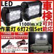 22-C-1)(DIY)・汎用LED作業灯 6灯 2個セットリレー/ハーネス/スイッチ付 全光束2200ルーメン(車検対応可能)20%オフ