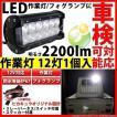 22-D-1)(DIY)・汎用LED作業灯 12灯 入数1個リレー/ハーネス/スイッチ付 全光束2200ルーメン(車検対応可能)20%オフ