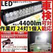 23-A-1)(DIY)・汎用LED作業灯 24灯 入数1個リレー/ハーネス/スイッチ付 全光束4400ルーメン(車検対応可能)20%オフ