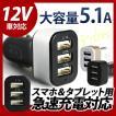 【メール便可】USBカーチャージャー 車載 シガーソケット 大容量 5.1A スマホ 車 充電器【レビュー記入で送料無料】[TOP-CHARGER]