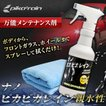 ガラスコーティング ガラスコーティング剤 メンテナンス剤 ナノピカピカレイン 親水性 フロントガラス ホイールもOK 洗車 コーティング TOP-SMAINTE