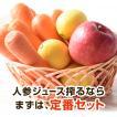 無農薬にんじんジュース 定番セット(にんじん5kg+りんご5個+レモン5個)