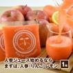 とくべつなにんじん・りんご・レモンジュース 1箱 (にんじんジュース)(無農薬人参)(ミックスジュース)(冷凍ジュース)