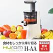 特価ヒューロムスロージューサー H-AA