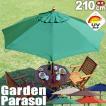 ガーデンパラソル 木製パラソル210