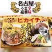 名古屋ピカイチラーメン3個セット(6食入り)